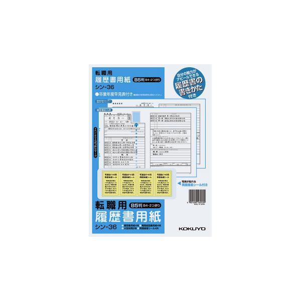 コクヨ 履歴書用紙 手引き付 転職用 B5 シン−36