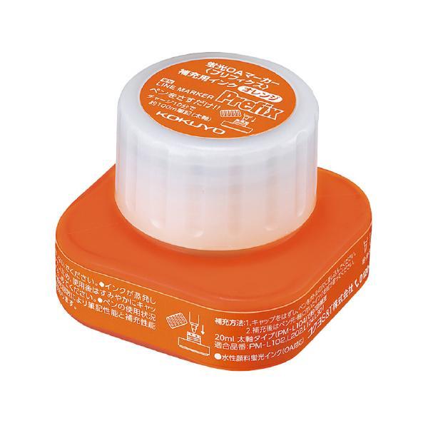 コクヨ 蛍光マーカー プリフィクス 補充インク 20ml オレンジ PMR−L10YR ●10パックセット