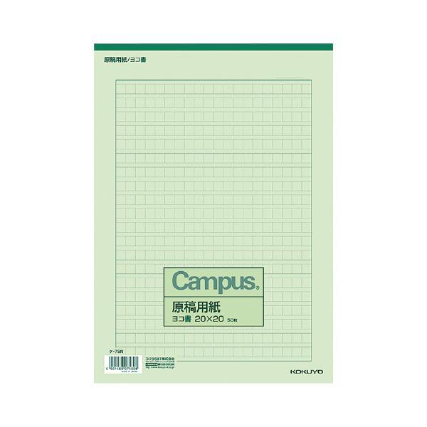ネコポス コクヨ キャンパス 原稿用紙 A4横書 緑罫 50枚 ケ−75N