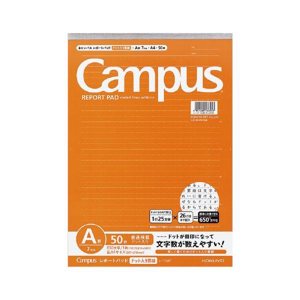 コクヨ キャンパスレポートパッド ドット罫 A4 罫幅7mm 34行 50枚 レ−110AT ●10パックセット