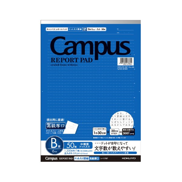 コクヨ キャンパスレポートパッド ドット罫 A4 罫幅6mm40行50枚 高級厚口 レ−117BT ●10パックセット