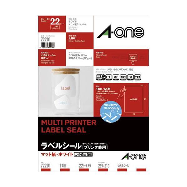 エーワン プリンタ兼用ラベルシール A4 1面 22枚 はがしやすい加工付 72201 ●10パックセット
