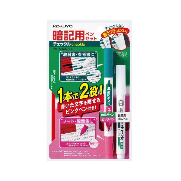 コクヨ 暗記用ペンセット チェックル ペン 緑・ピンク ・消しペン・シート PM−M120P−S