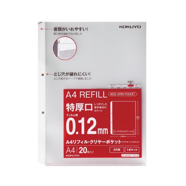 コクヨ A4リフィル ワイドオープンポケット 2穴・特厚口 20枚 ラ−AH2112−2 ●10パックセット