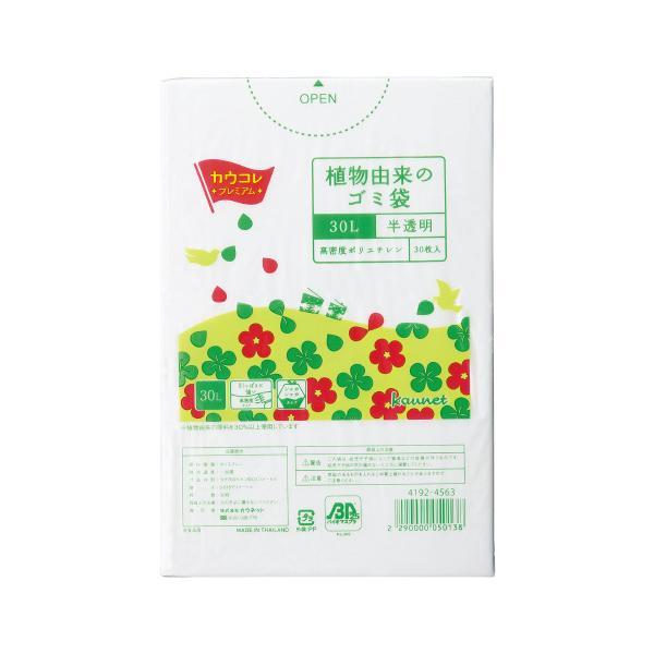 カウネット 植物由来の高密度ゴミ袋 30L 30枚 4192−4563 ●10パックセット