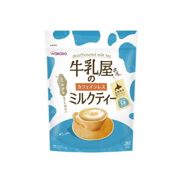 和光堂 牛乳屋さんのカフェインレスミルクティー 袋 320g 約26杯分 195098