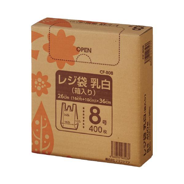 クラフトマン レジ袋 乳白 箱入 8号 400枚 CF−B08
