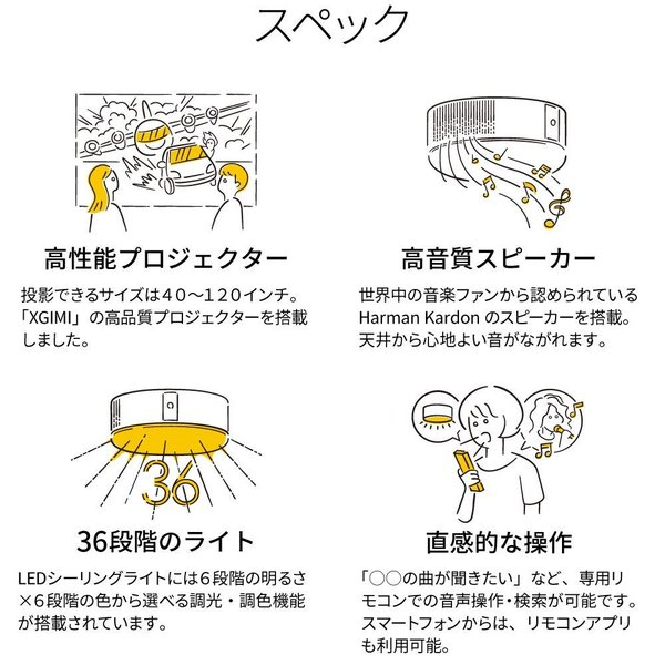 popIn Aladdin ポップインアラジン プロジェクター付きシーリングライト/高音質スピーカー/36段階調光調色|shimizunet004|08