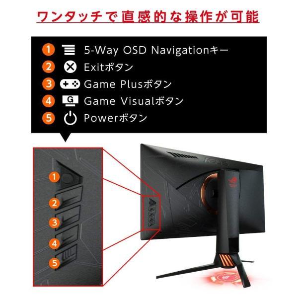 ASUS ゲーミングモニター ディスプレイROG SWIFT PG258Q 24.5型 リフレッシュレート240Hz 応答速度1msフリッカ|shimizunet004|07