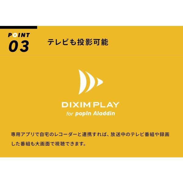 popIn Aladdin ポップインアラジン PA18U02VN プロジェクター・スピーカー内蔵シーリングライト (白)|shimizusyouten01|08
