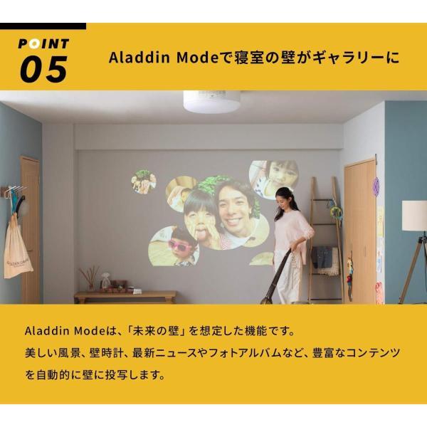 popIn Aladdin ポップインアラジン PA18U02VN プロジェクター・スピーカー内蔵シーリングライト (白)|shimizusyouten01|09