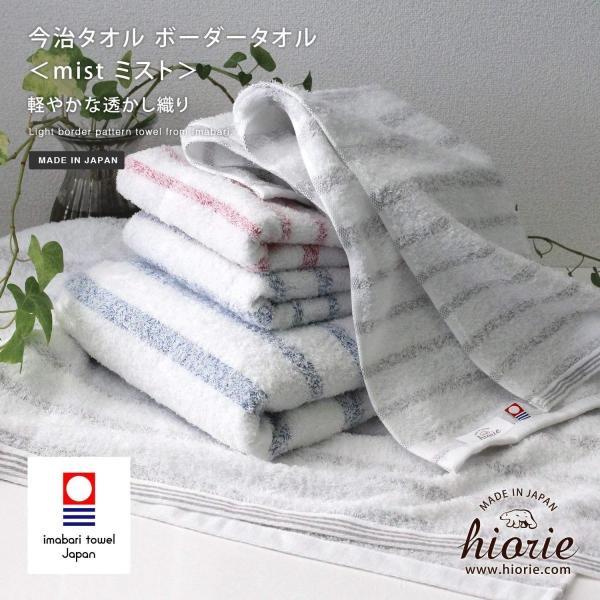 hiorie(ヒオリエ) 今治タオル 認定 mist ミスト バスタオル 2枚セット アソートメント2色(グレー+ブルー) 日本製 透かし織|shimizusyouten01|09