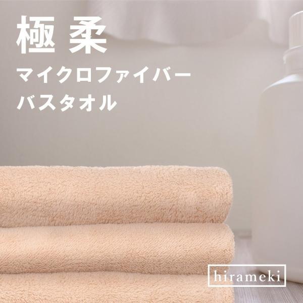 HIRAMEKI 吸水力3倍 速乾 マイクロファイバー バスタオル 5枚セット 60×120cm 5つ星ホテル ジム プロ仕様 敏感肌の方に|shimizusyouten01|04