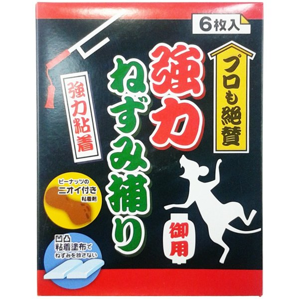 シンセイ 強力ねずみ捕り 6枚入 shimizusyouten01 02