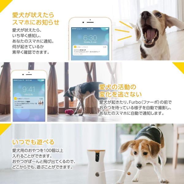 Furbo ドッグカメラ 飛び出すおやつ 写真 動画撮影 双方向会話 iOS Android対応 Alexa対応 AI搭載|shimizusyouten01|06