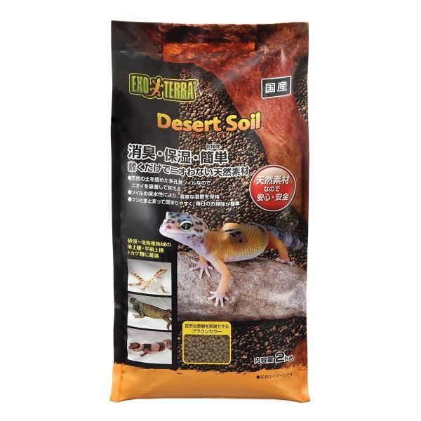 ジェックス エキゾテラ デザートソイル 2kg 爬虫類飼育用ソイル|shimizusyouten01|02