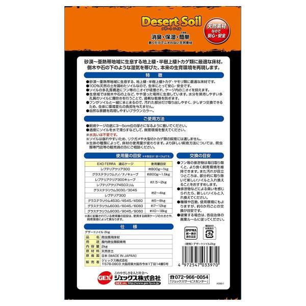 ジェックス エキゾテラ デザートソイル 2kg 爬虫類飼育用ソイル|shimizusyouten01|03