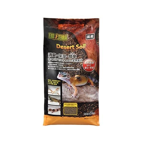 ジェックス エキゾテラ デザートソイル 2kg 爬虫類飼育用ソイル|shimizusyouten01|06