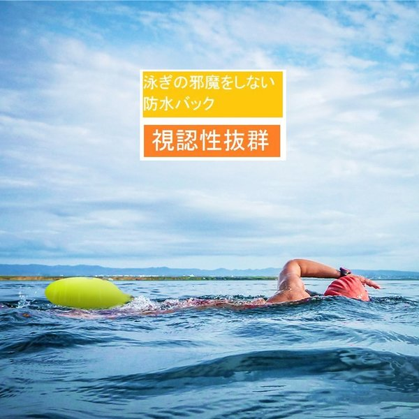 防水ドライバッグ + 防水スマホケース 安全な水泳用, トライアスロン 水泳ボードインフレータブルスイムブイプール/ビーチ用|shimizusyouten01|06