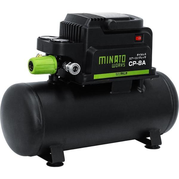 ミナトワークス オイルレス型エアーコンプレッサー (100V/タンク容量8L) CP-8A|shimizusyouten01
