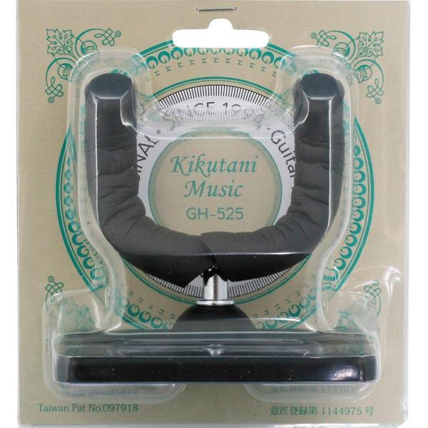 キクタニ ギターハンガー 取り付けスクリュー付き GH-525 ブラック shimizusyouten01 03