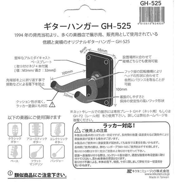 キクタニ ギターハンガー 取り付けスクリュー付き GH-525 ブラック shimizusyouten01 07