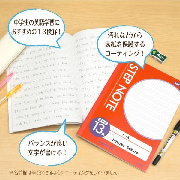 サクラクレパス 学習帳 英習罫 13段 10冊 N193(10) shimizusyouten01 02