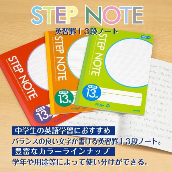 サクラクレパス 学習帳 英習罫 13段 10冊 N193(10) shimizusyouten01 05