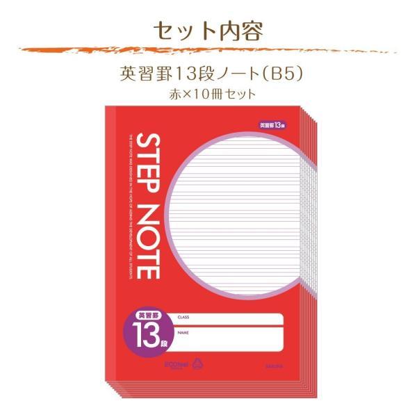 サクラクレパス 学習帳 英習罫 13段 10冊 N193(10) shimizusyouten01 06