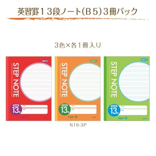 サクラクレパス 学習帳 英習罫 13段 10冊 N193(10) shimizusyouten01 07