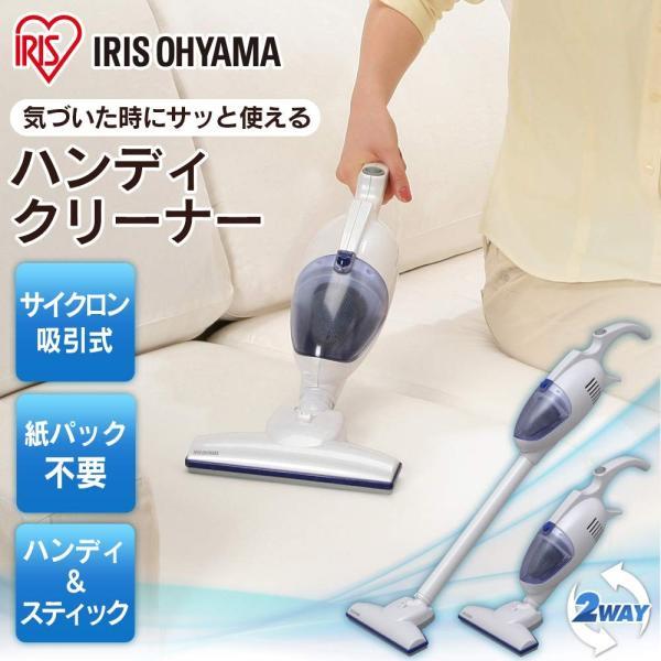 アイリスオーヤマ ハンディクリーナー ホワイト IC-HN40|shimizusyouten01|03
