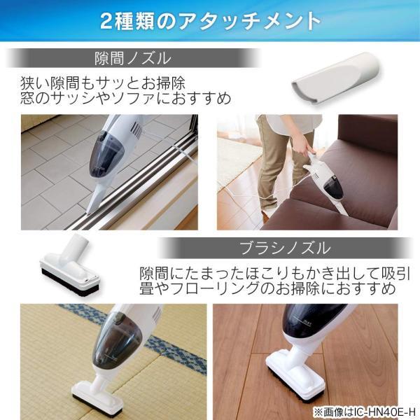 アイリスオーヤマ ハンディクリーナー ホワイト IC-HN40|shimizusyouten01|08