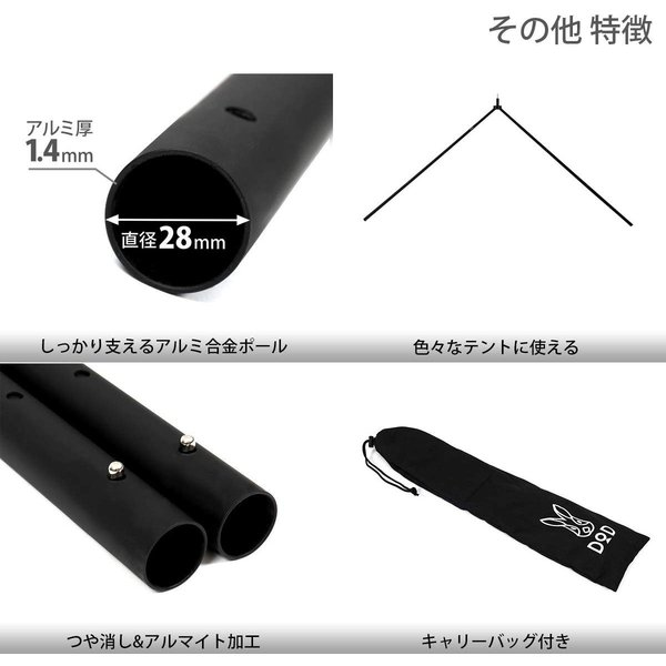 DOD(ディーオーディー) フタマタノサソイ ワンポールテント 二又化アタッチメント 角度/長さ調整可 FA1-579-BK|shimizuwebshop103|04