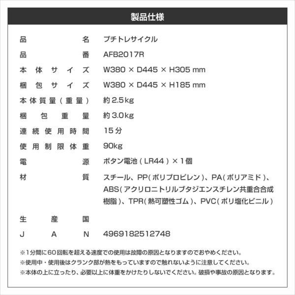 ALINCO(アルインコ) プチトレサイクル 折りたたみ 負荷調整可 カロリー計算 AFB2017R shimizuwebshop103 02
