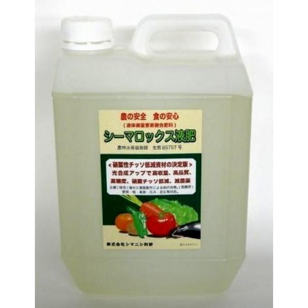 【液体肥料】 トキタ種苗 「シーマロックス」 200cc×3本_☆送料レターパック一律520円