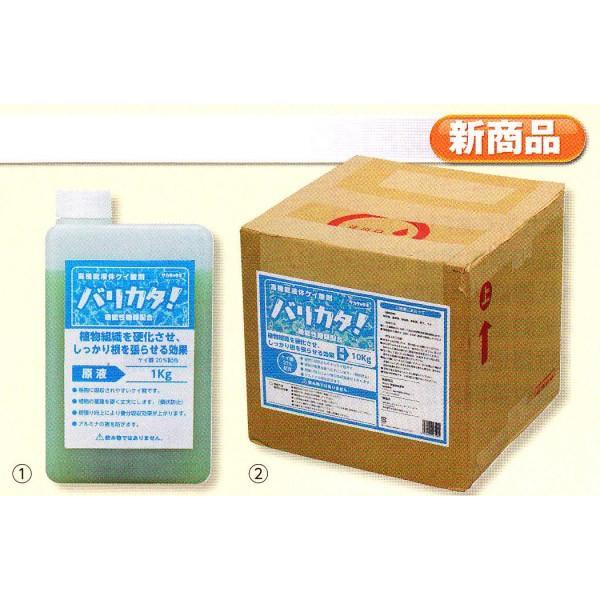 【液体肥料】 サカタの高機能液肥シリーズ 高機能ケイ酸剤 「バリカタ!」 1kg_1本_