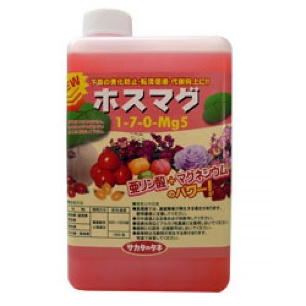 【液体肥料】 サカタの高機能液肥シリーズ 亜リン酸マグネシウム剤「ホスマグ」 1-7-0-Mg5 1リットル_1本