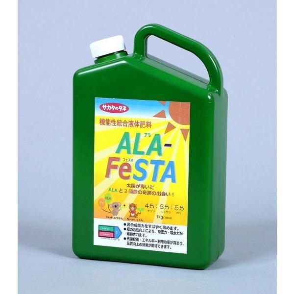 【液体肥料】 サカタの高機能液肥シリーズ 液状複合肥料 「ALA-FeSTA(アラフェスタ)」 4.5-6.5-5.5 10kg ★メ直代引不可