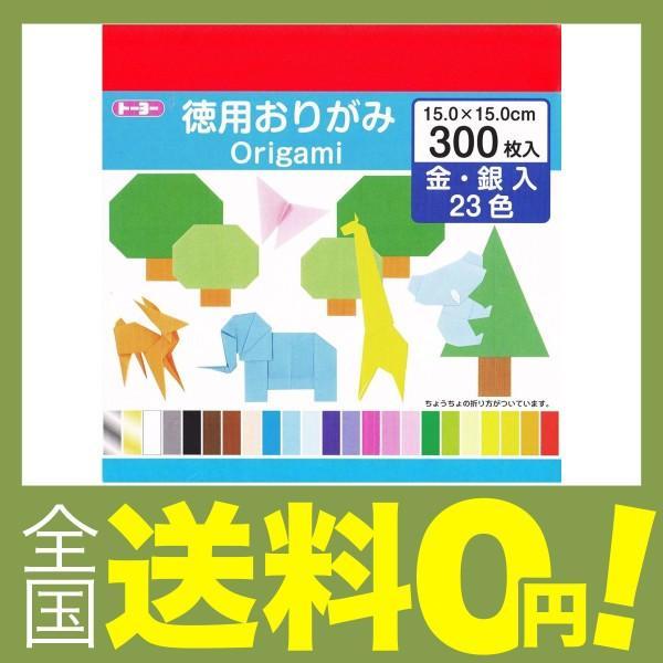 トーヨー 折り紙 徳用おりがみ 15cm角 23色 300枚入 090204|shimoyana