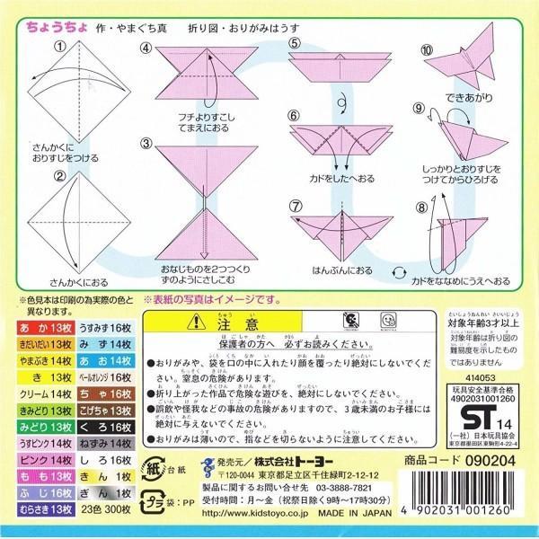 トーヨー 折り紙 徳用おりがみ 15cm角 23色 300枚入 090204|shimoyana|02