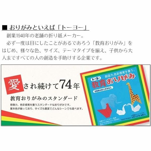 トーヨー 折り紙 徳用おりがみ 15cm角 23色 300枚入 090204|shimoyana|04