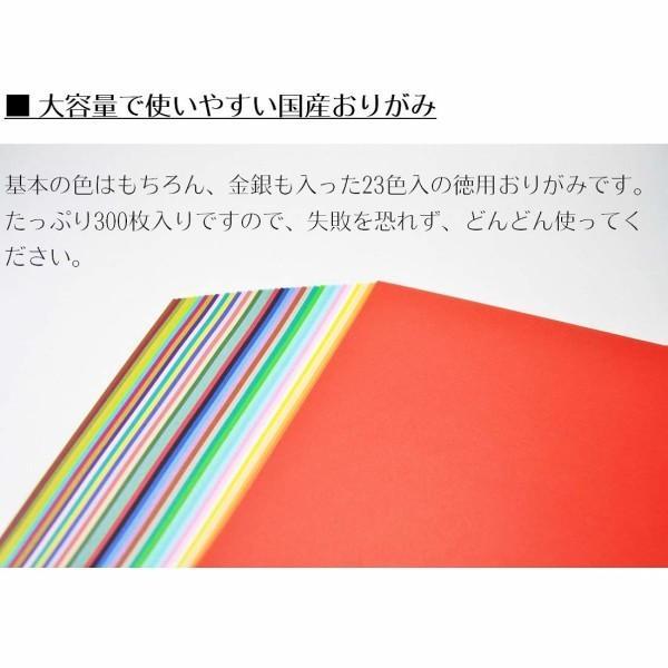 トーヨー 折り紙 徳用おりがみ 15cm角 23色 300枚入 090204|shimoyana|05
