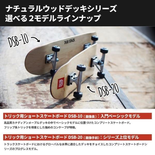 DUB STACK(ダブスタック) スケートボード DSB-10 31インチ  コンプリートセット|shimoyana|03