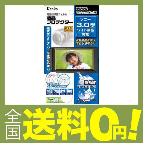 Kenko 液晶保護フィルム SONY 3.0型ワイド液晶用 EPV-SO30W-AFP