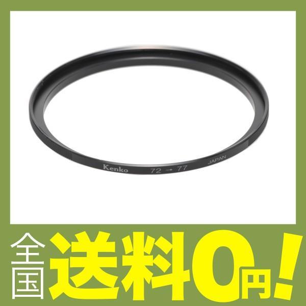 Kenko フィルター径変換アダプター ステップアップリングN 72-77mm 日本製 887820