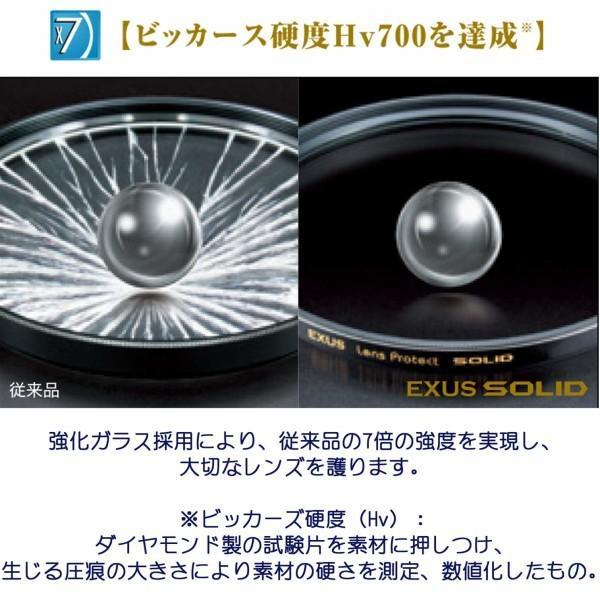 MARUMI レンズフィルター EXUS レンズプロテクト SOLID 52mm 098076