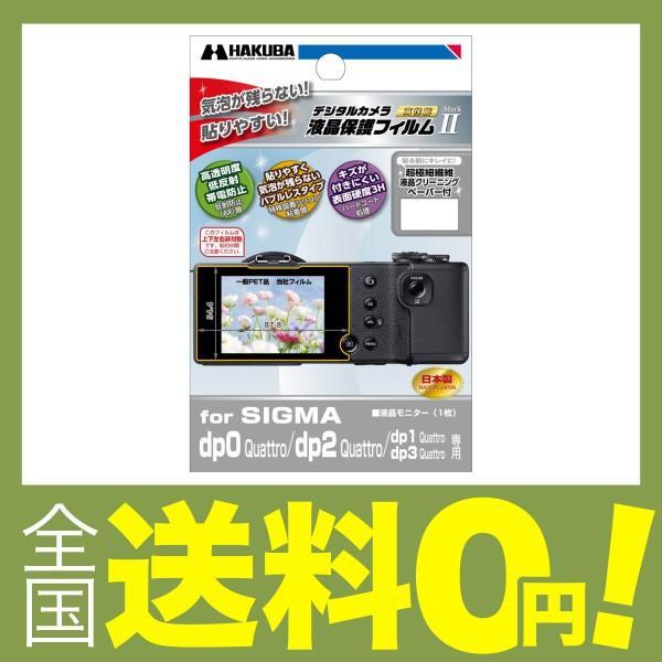 HAKUBA 液晶保護フィルムMarkIISIGMA dp0 Quattro/dp2 Quattro/dp1 Quattro/dp3 Quattro