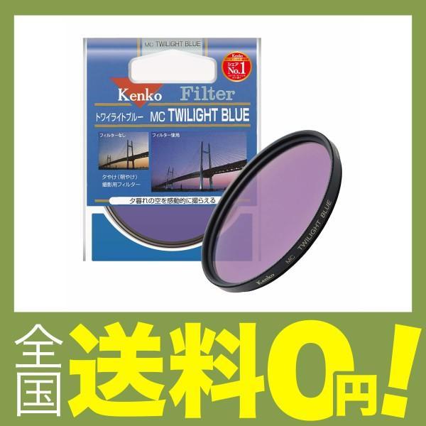 Kenko(ケンコー) フィルター 49mm MC トワイライトブルー 034985の画像