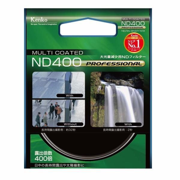 Kenko NDフィルター ND400 プロフェッショナル 49mm 光量調節用 149232