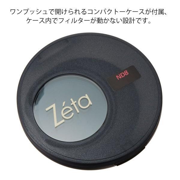 Kenko NDフィルター Zeta ND8 52mm 光量調節用 335246